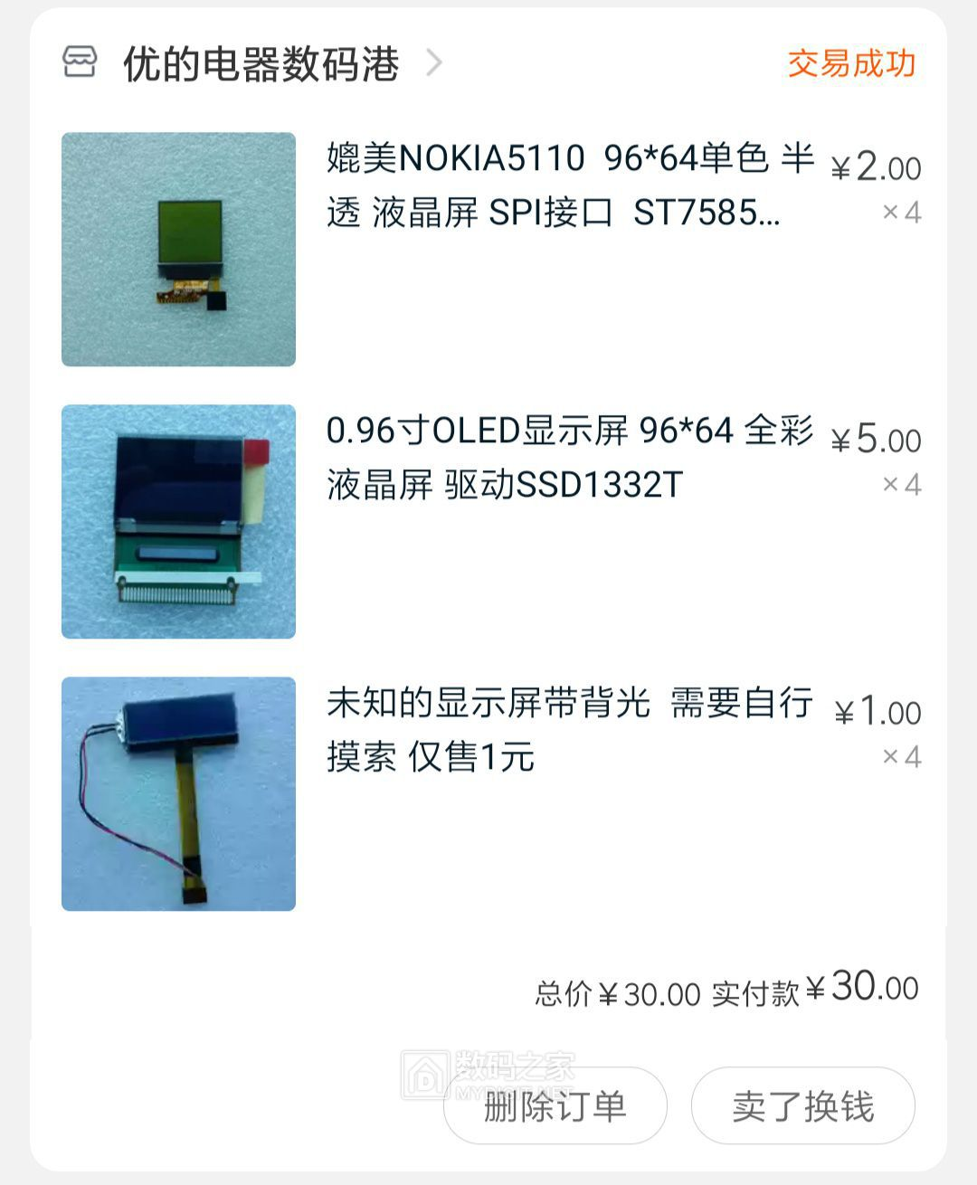 Screenshot_2020-08-24-21-48-59-099_com.taobao.tao.png