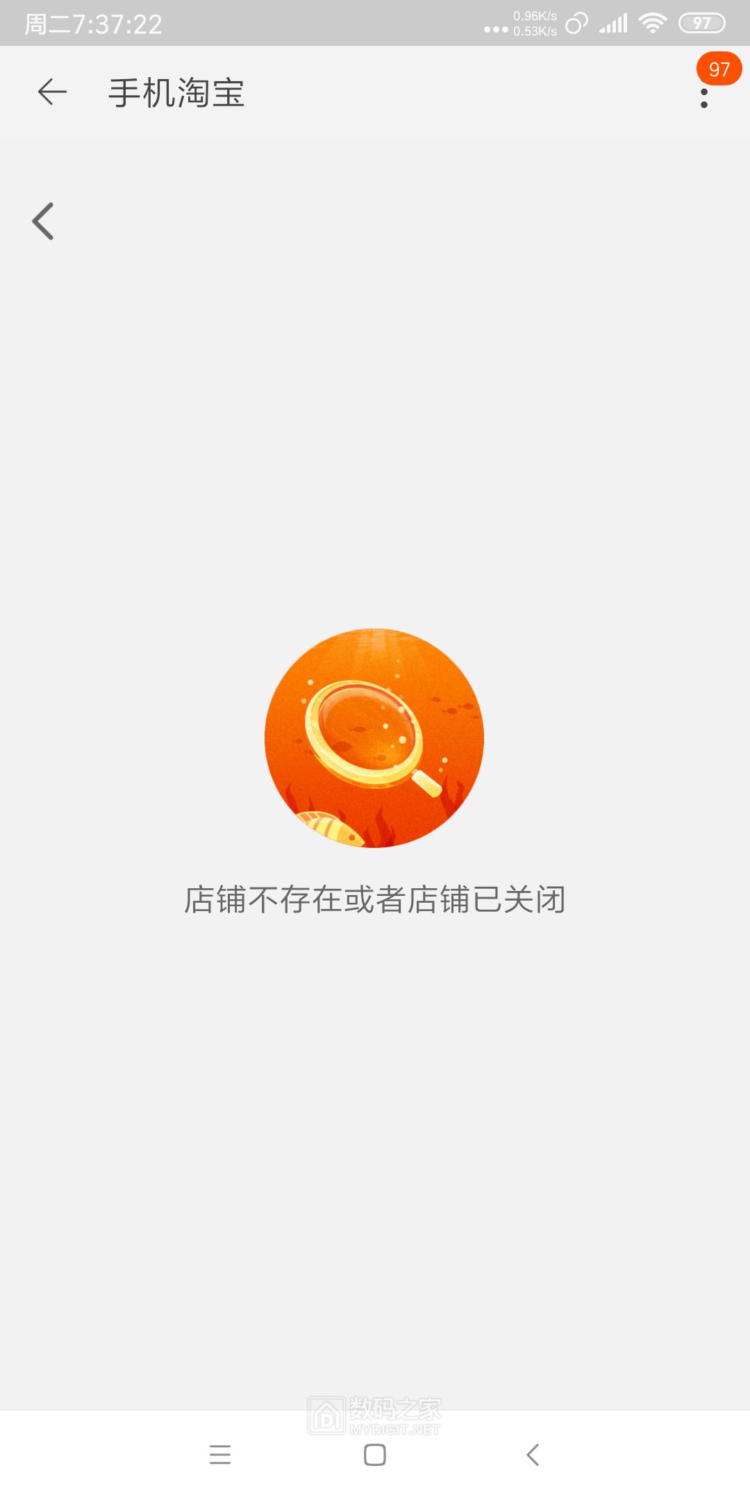 Screenshot_2020-08-25-07-37-22-631_com.taobao.taobao.png