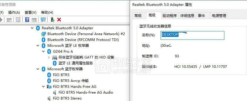 蓝牙5.0适配器.jpg