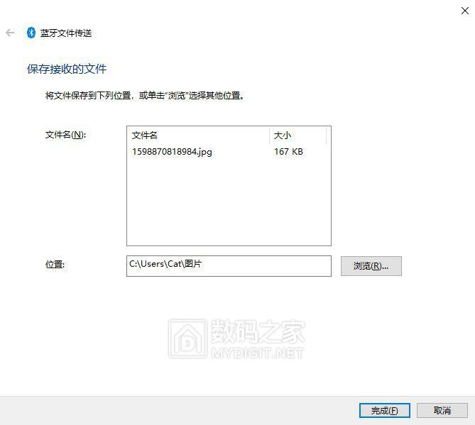 蓝牙传输文件_1.jpg
