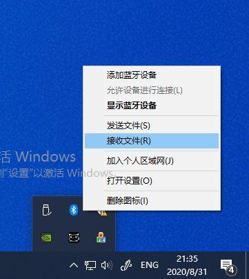 蓝牙传输文件_2.jpg