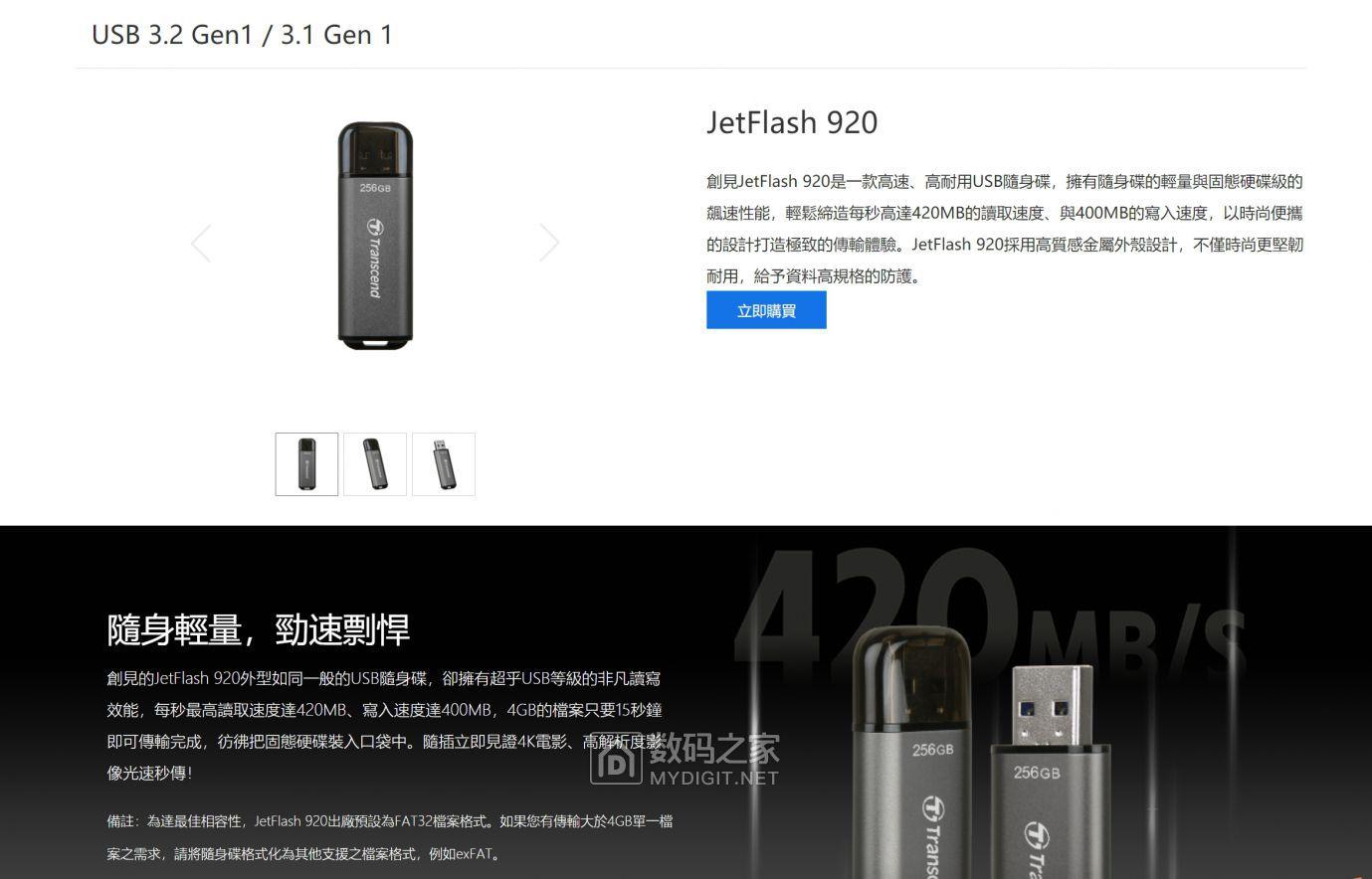 JetFlash 920.jpg