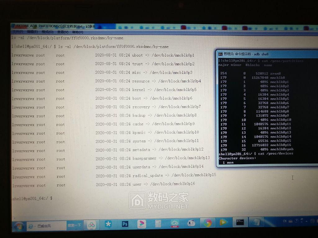 17-USB联机看了一下分区的情况,新字库容量识别了内置存储分区要改才行-ok.jpg.jpg