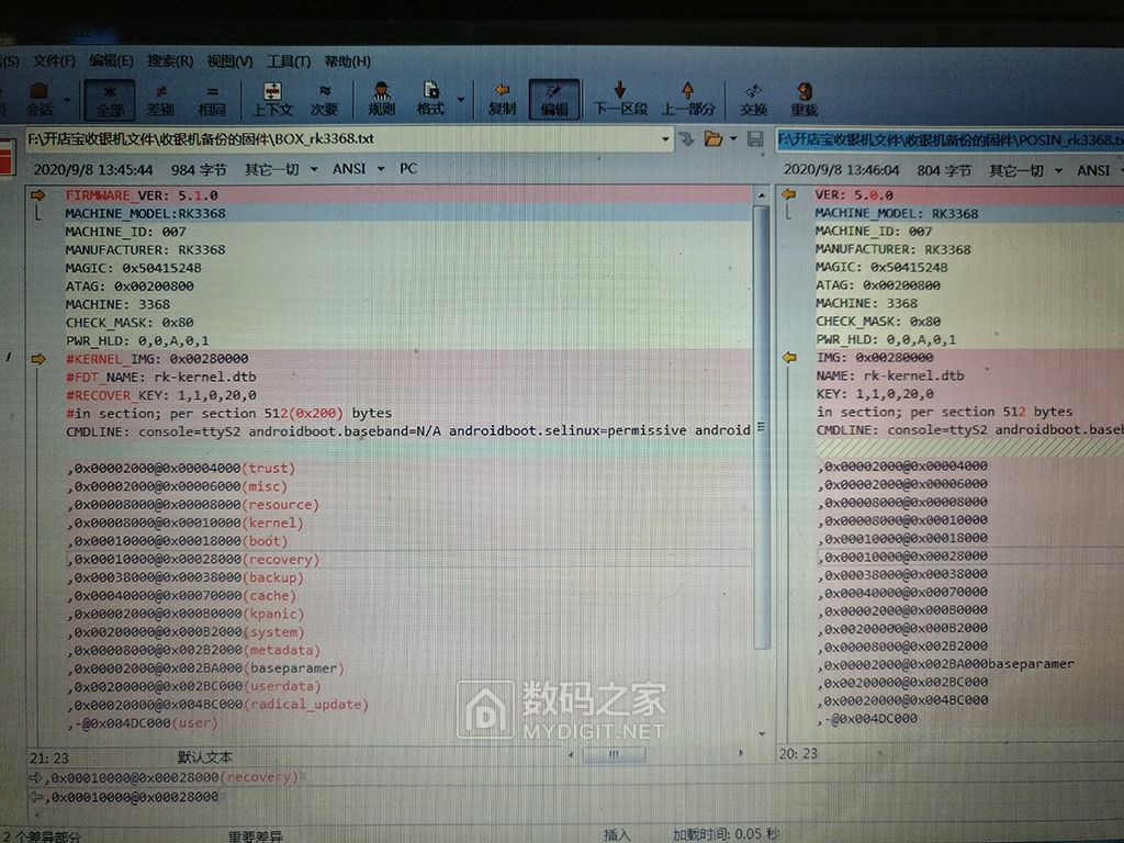 22-提取出来的文本与分区文件parameter.txt比较-ok.jpg