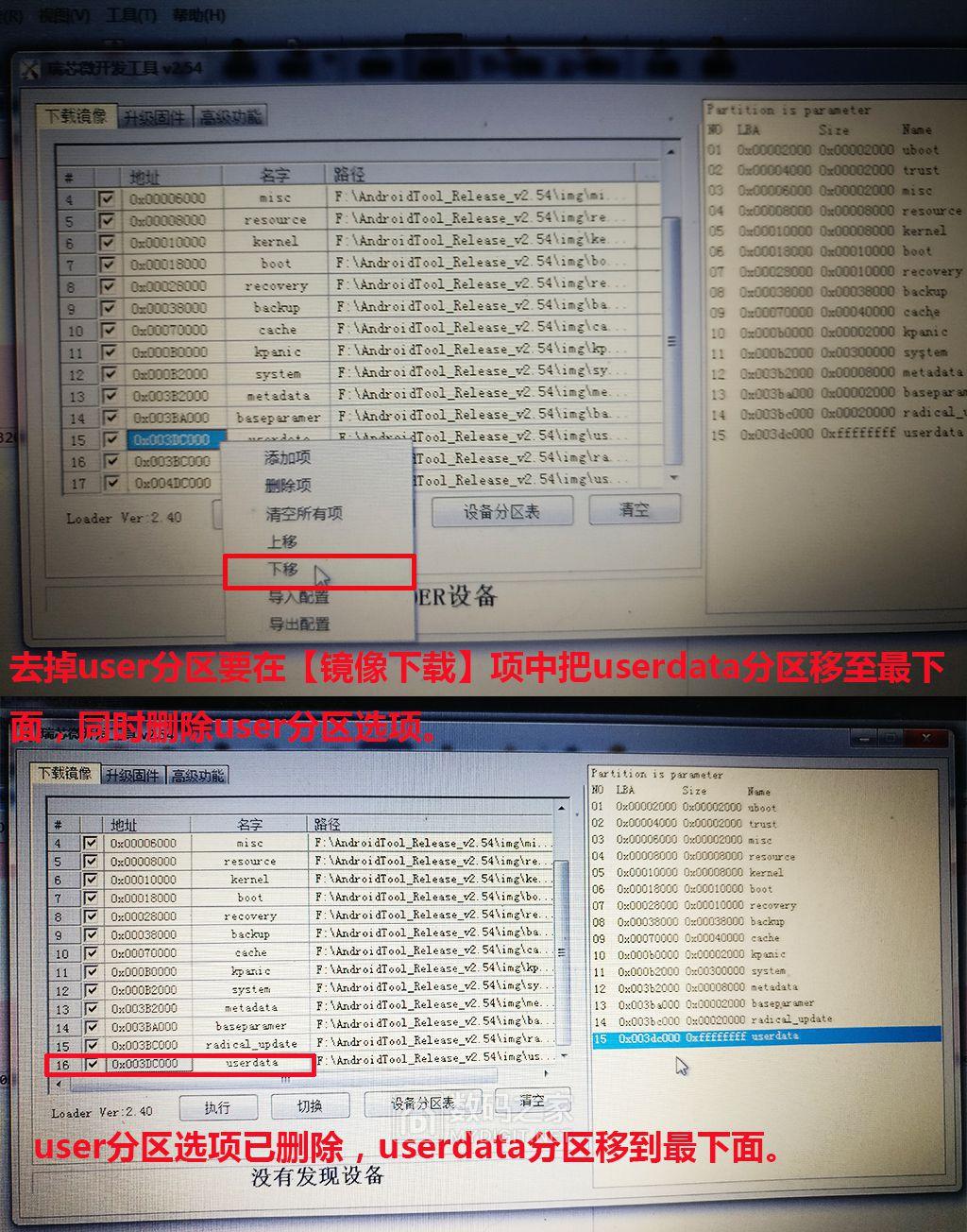 34-去掉user分区要删除下载镜像里的user分区-ok.jpg