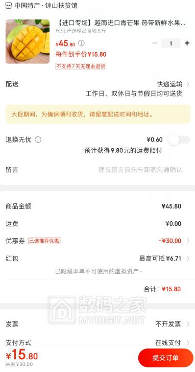 15.8元-2.png