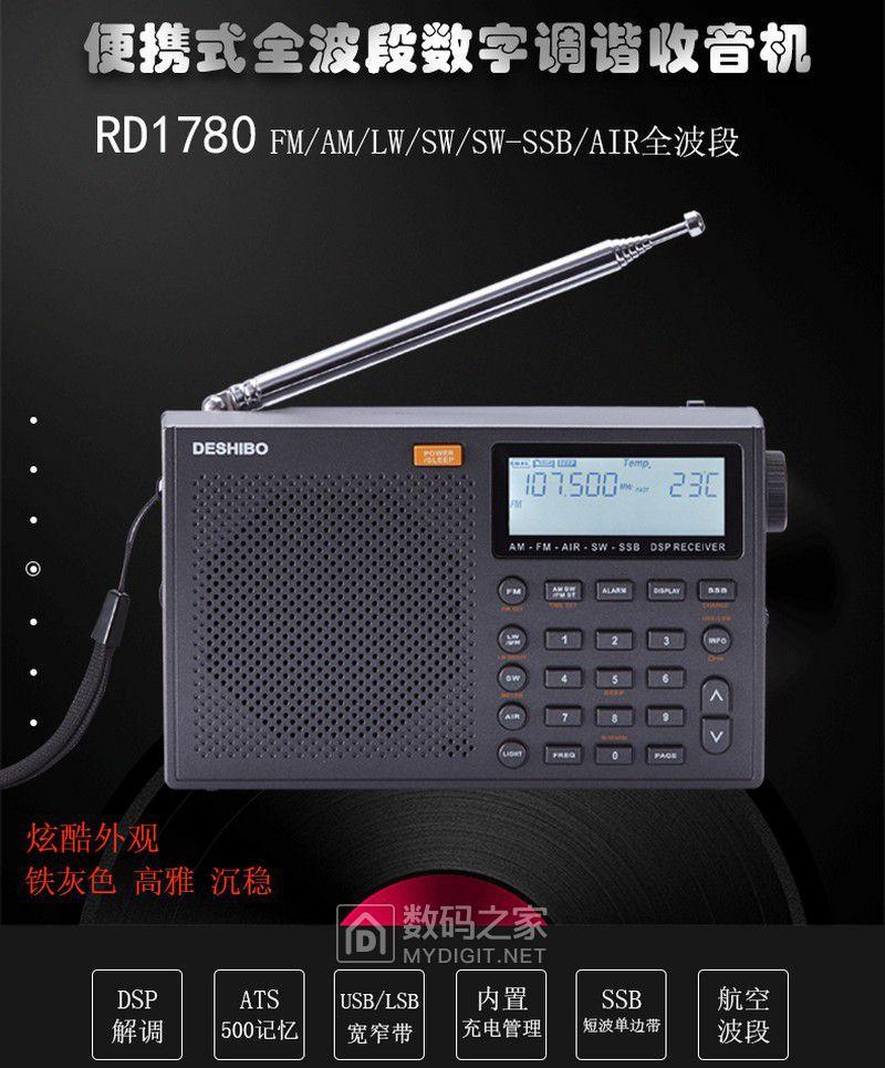 DESHIBO RD1780