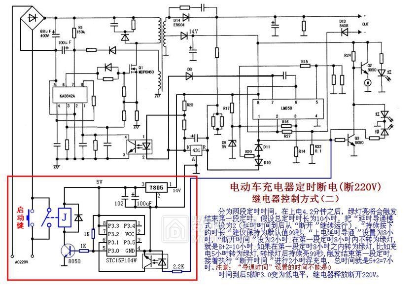 电动车充电器定时自动断电(继电器)(检测绿灯).jpg