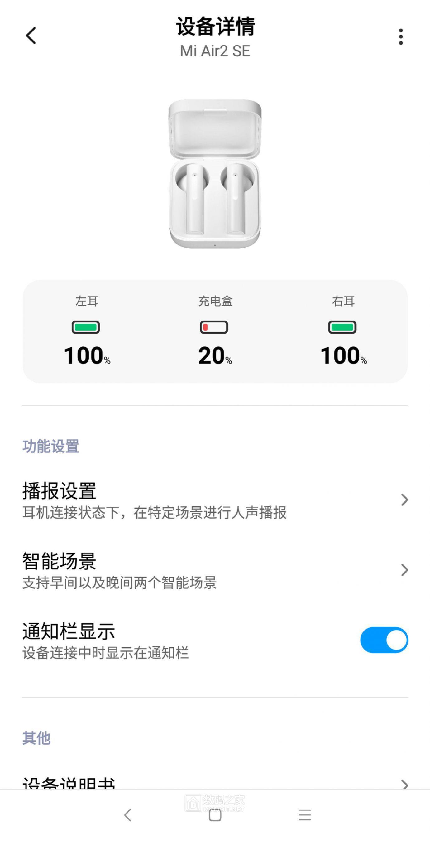 Screenshot_2021-04-16-19-37-26-293_com.xiaomi.xiaoailite.jpg
