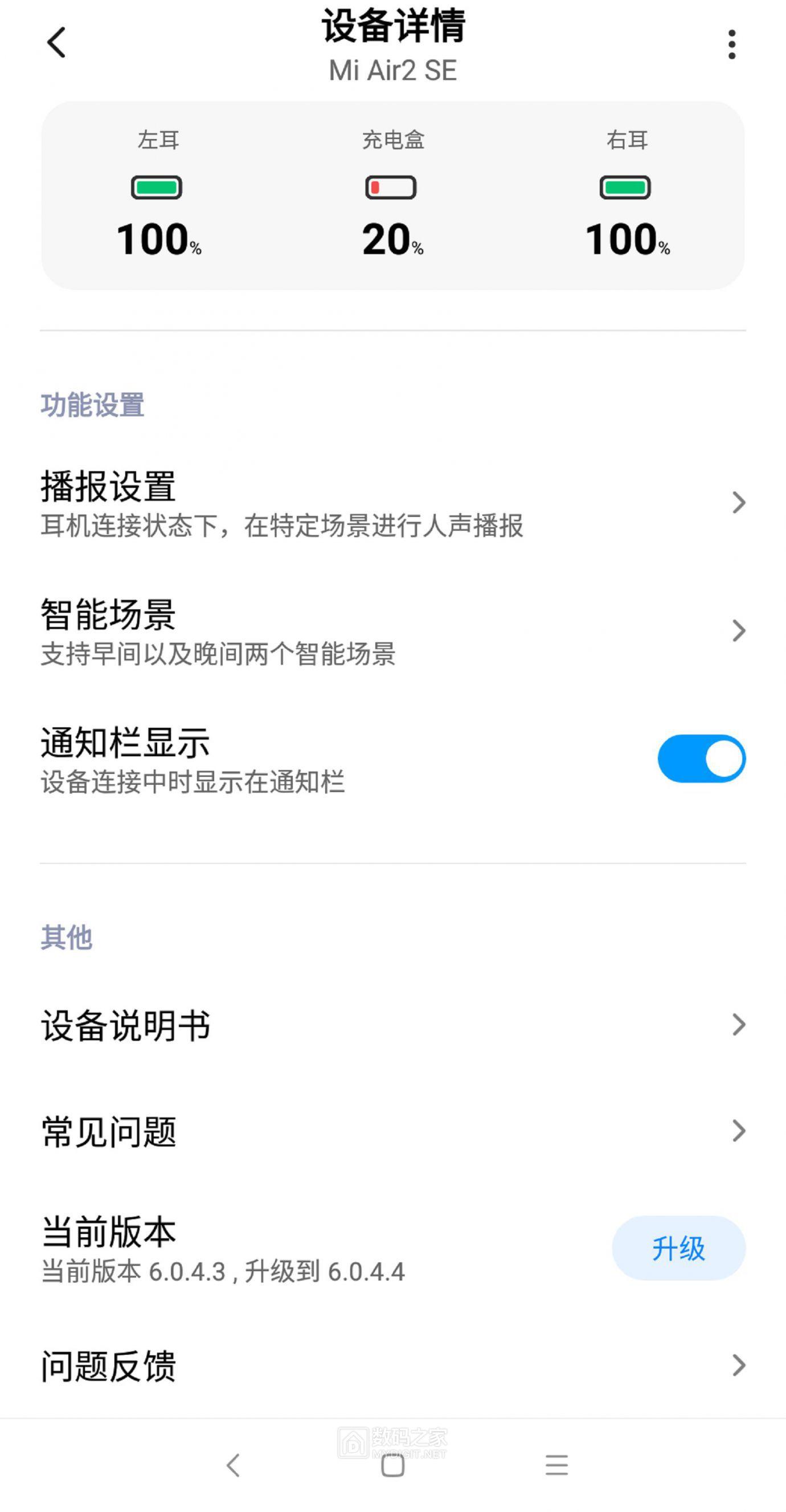 Screenshot_2021-04-16-19-37-32-094_com.xiaomi.xiaoailite.jpg