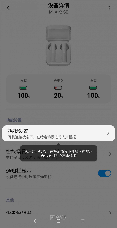 Screenshot_2021-04-16-19-38-50-721_com.xiaomi.xiaoailite.jpg