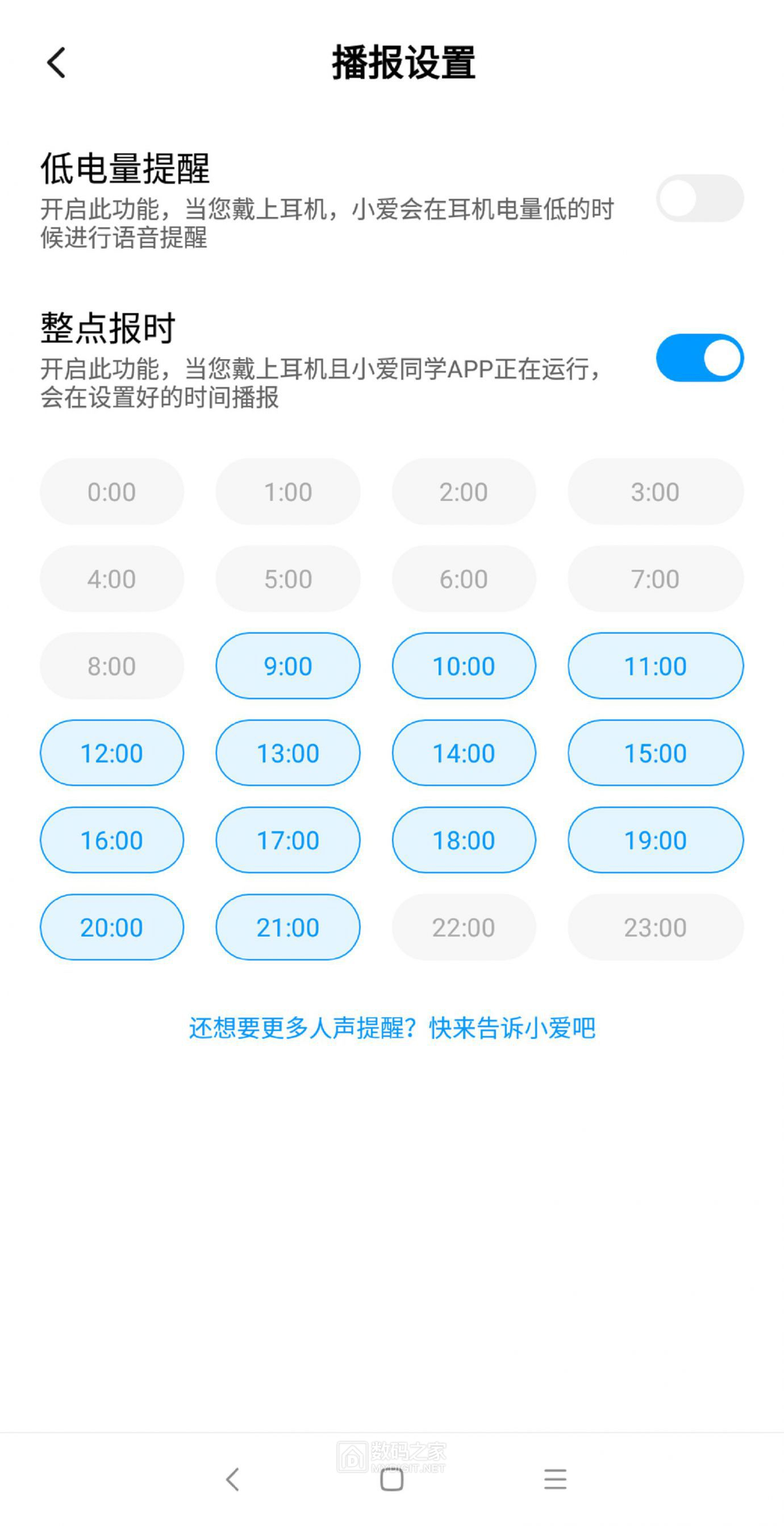 Screenshot_2021-04-16-19-39-09-219_com.xiaomi.xiaoailite.jpg