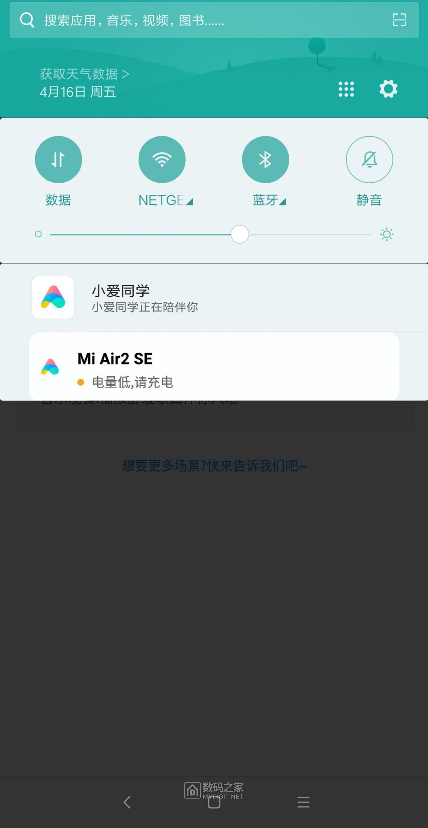 Screenshot_2021-04-16-19-40-34-385_com.xiaomi.xiaoailite.jpg
