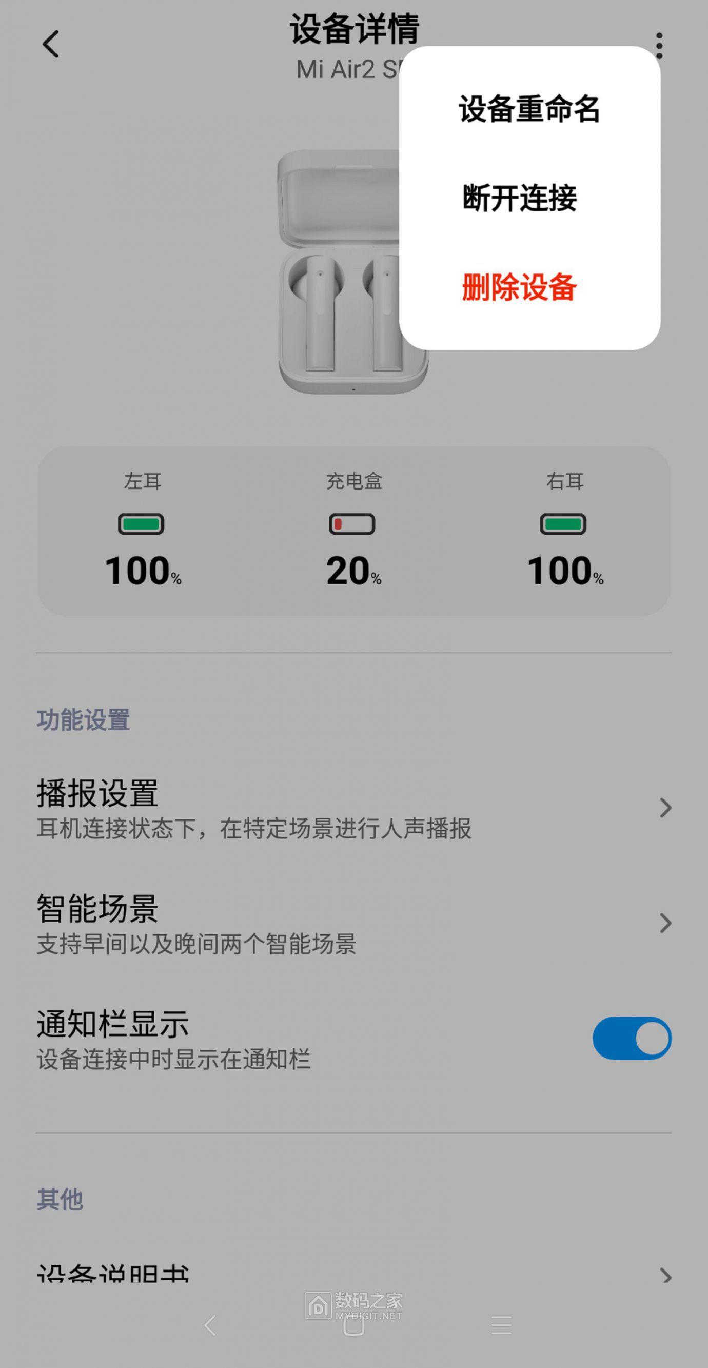 Screenshot_2021-04-16-19-42-18-181_com.xiaomi.xiaoailite.jpg