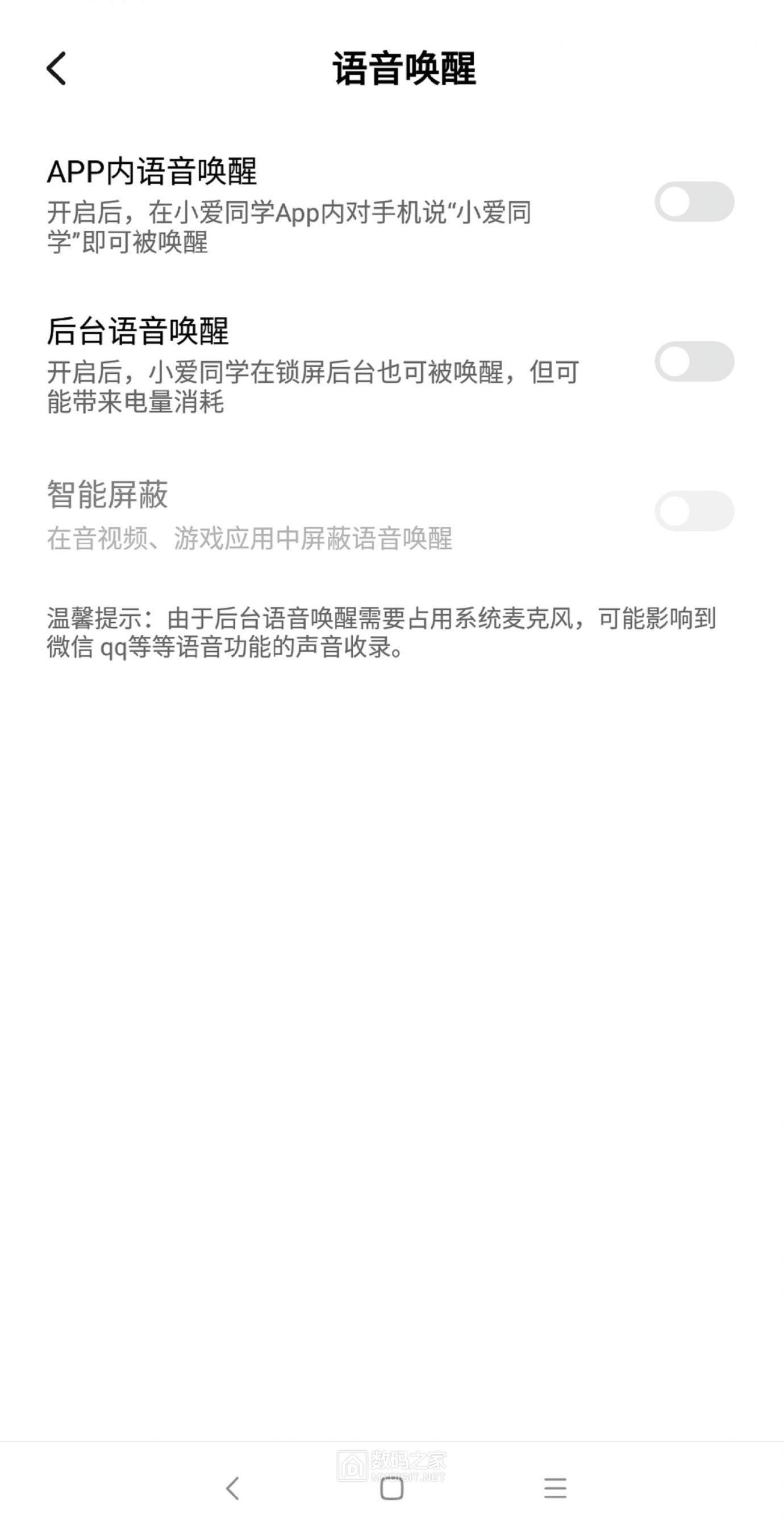 Screenshot_2021-04-16-19-42-59-691_com.xiaomi.xiaoailite.jpg