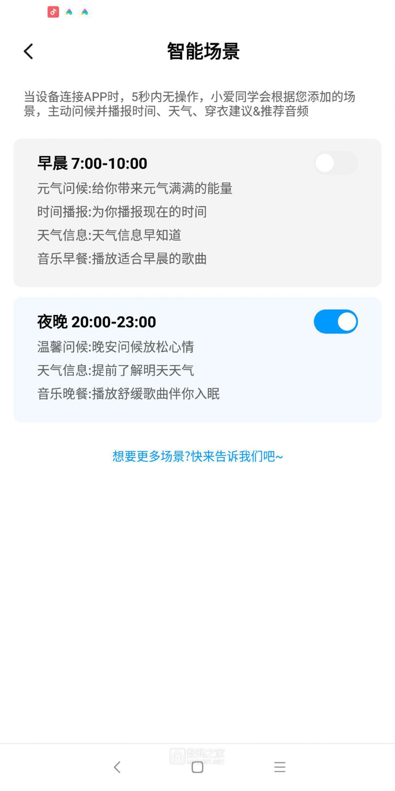 Screenshot_2021-04-16-22-22-52-408_com.xiaomi.xiaoailite.jpg