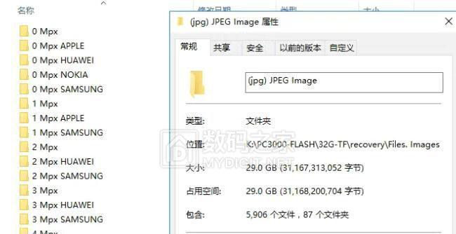 11.一共恢复出29G资料.jpg
