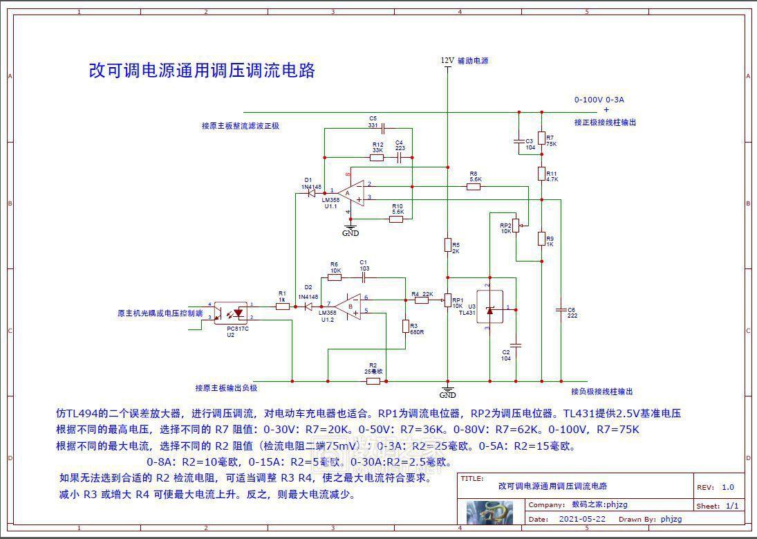 改可调电源调压调流通用电路.JPG