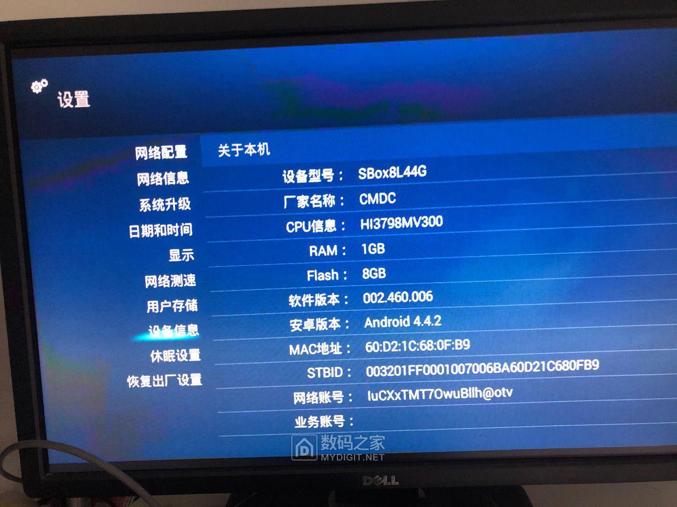 刷1号固件后信息:CPU是HI3798MV300