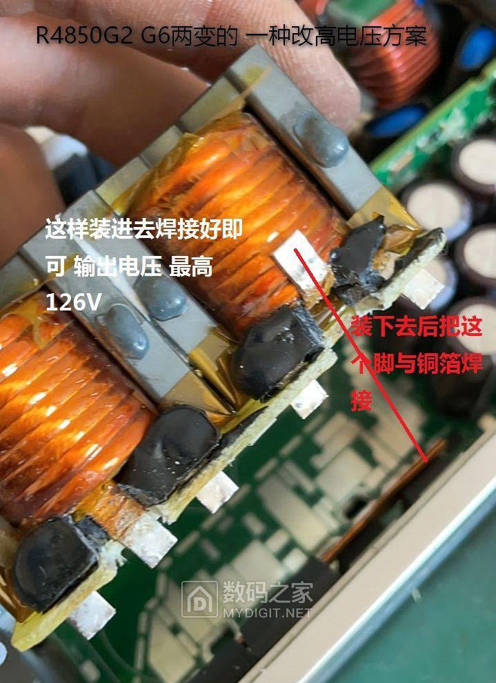 R4850G2 G6两变的 一种改高电压方案1.jpg