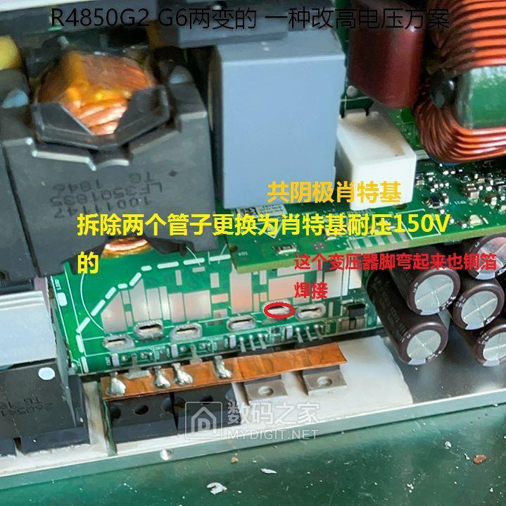 R4850G2 G6两变的 一种改高电压方案2.jpg
