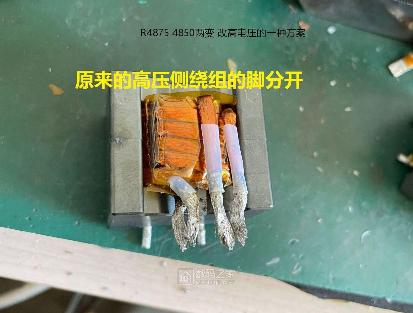 R4875 4850两变 改高电压的一种方案3.jpg