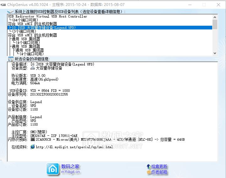 64G 特价透明写保护优盘 第三波 2只89.88元包邮