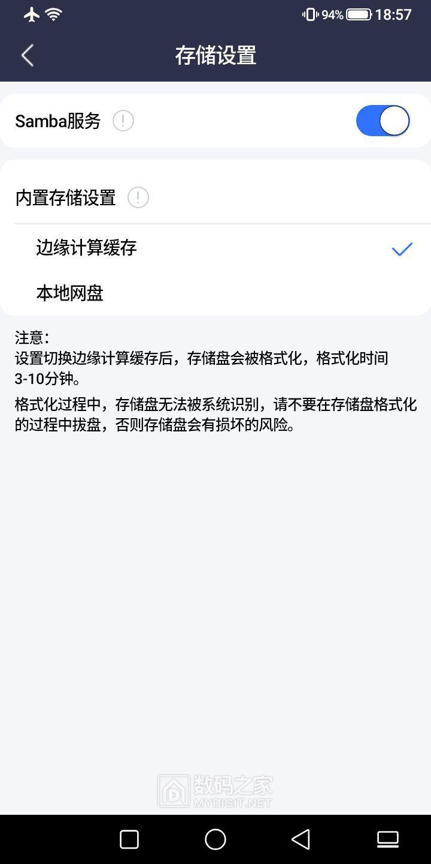 Screenshot_20210906_185738744_京东云无线宝.jpg