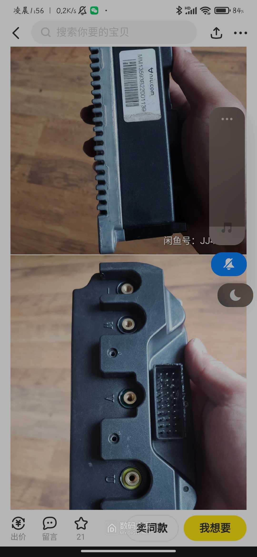 Screenshot_2021-10-03-01-56-50-583_com.taobao.idlefish.jpg