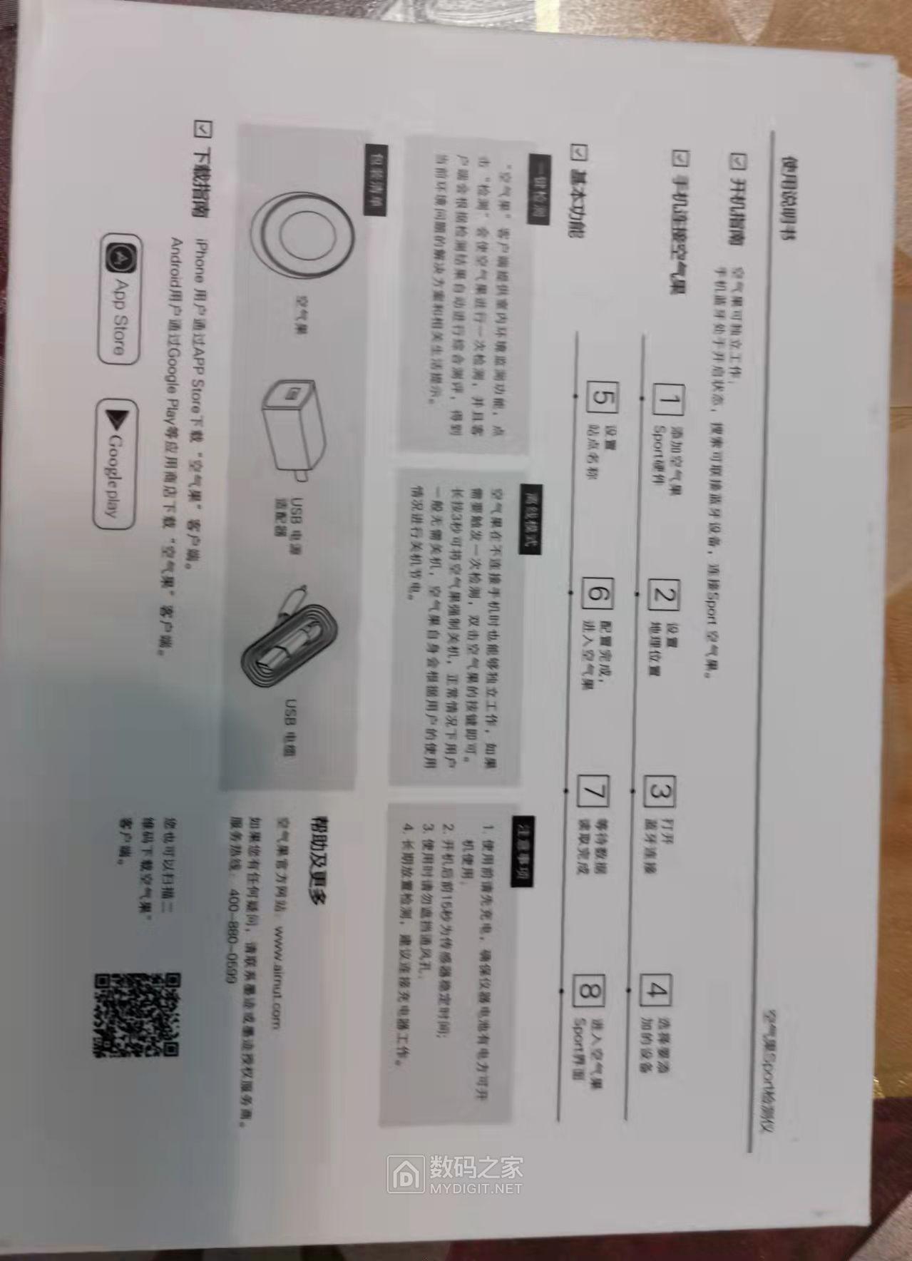 盖板加说明书,使用蓝牙连接手机,这款没有WIFI模块