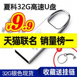 夏科32g盘9 遥控开关8 碳晶暖垫3 雨刷3 人体感应灯6 自带线充电宝19 硬盘盒14