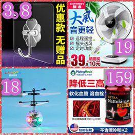 额温枪21!绞肉机44!无线键鼠29!电子秤9!钢化膜3!筷子消毒机44!双层...