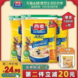 西麦 纯燕麦片1000gX3速即食无蔗糖冲饮健身代早餐懒人食品配牛奶 【包邮】