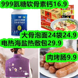 999氨糖软骨素钙16.9!大骨泡面24袋24.9!肉烤肠9.9!电热海盐热敷包29.9!