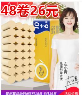 无芯卷纸48卷26.8元,管道疏通剂9.9,122件磁力片积木玩具26,干电池40节10.9