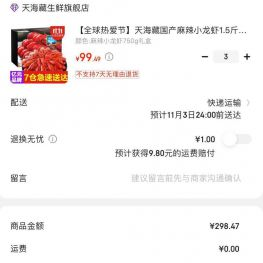 礼盒龙虾神价 巨星王刚代言 直接拍3份