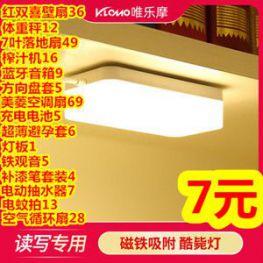雨刮器2 灭蚊灯5 血糖仪14 电蚊拍12 免钉胶1 英菲克鼠标5 角磨机26 无叶塔扇59