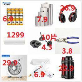 干衣机68 空调1299 燃气灶189 三门冰箱999 大容量保温杯22 茶具5.8 真皮凉鞋39