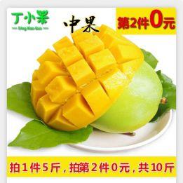 第2件0元越南进口甜心玉芒果10斤新鲜芒果现货直发10斤装批发包邮
