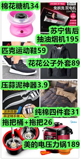 压蒜泥神器3.9元!花花公子外套89元!匹克运动鞋59元!纯棉四件套31元!