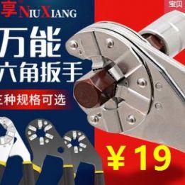 万能六角万能手钳19,共田迷你小风扇USB可充电12