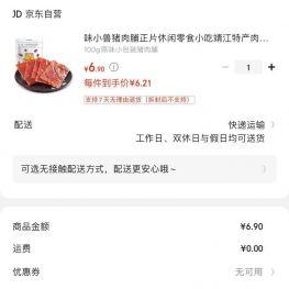 京东7月21日必抢BUG神价