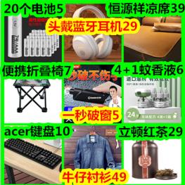 防臭地漏2.9 青岛啤酒16 6l猫砂4 特级立顿红茶29 20个电池5 acer键盘10 便携椅7.8
