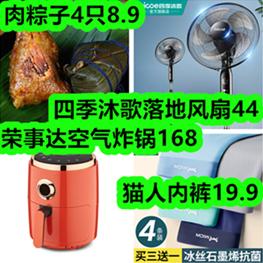 肉粽子4只8.9!猫人内裤19.9!四季沐歌落地风扇44!荣事达空气炸锅168!