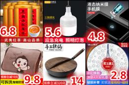 灯板2.8应急灯5.6手机膜4.8热水袋9.8红茶6.8铁锅14.9创可贴6.8剥线钳4.6元包邮