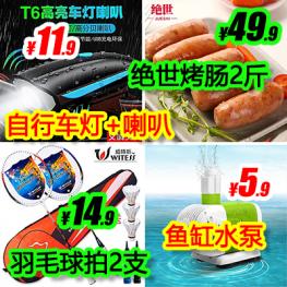 自行车灯+喇叭11!鱼缸水泵5!联想蓝牙耳机52!修正养胃茶6!绝世烤肠2斤49