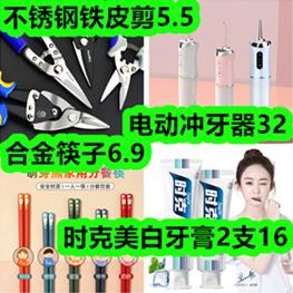 不锈钢铁皮剪5.5!电动冲牙器32!合金筷子6.9!时克美白牙膏2支16!