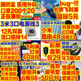bug 飞利浦鼠标5 200口罩22 8*CD碟13 血氧仪29 小米路由48 3米电源线3 6层木书架69
