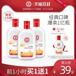 大宝SOD蜜3瓶39.9,羽绒服99,天然蜂蜜27.9 三个樱桃刀削面23,北极绒四件套49