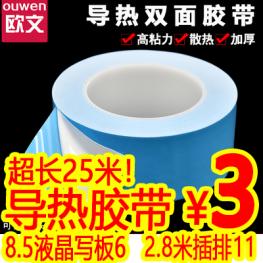 导热胶带3!特氟龙胶带2!维琅2.8米大插排11!8.5液晶写板6!南孚10粒16!